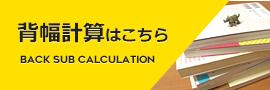 背幅計算はこちら