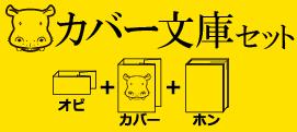 カバー文庫セット