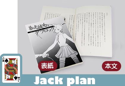 モノモノセット/ジャックプラン