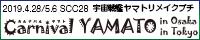 Carnival YAMATO(SUPER COMIC CITY 28 -起-&-結-内プチ)