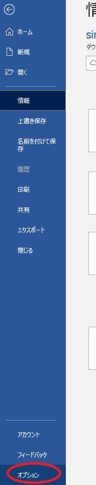 「ファイル」タブから「オプション」をクリック