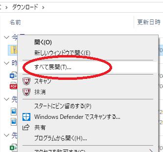 ファイルを解凍する