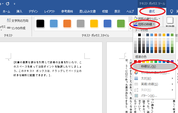 「書式」タブ→「図形の枠線」→「枠線なし」の順にクリック