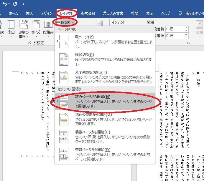 「レイアウト」タブ→「区切り」→「次のページから開始」の順にクリック