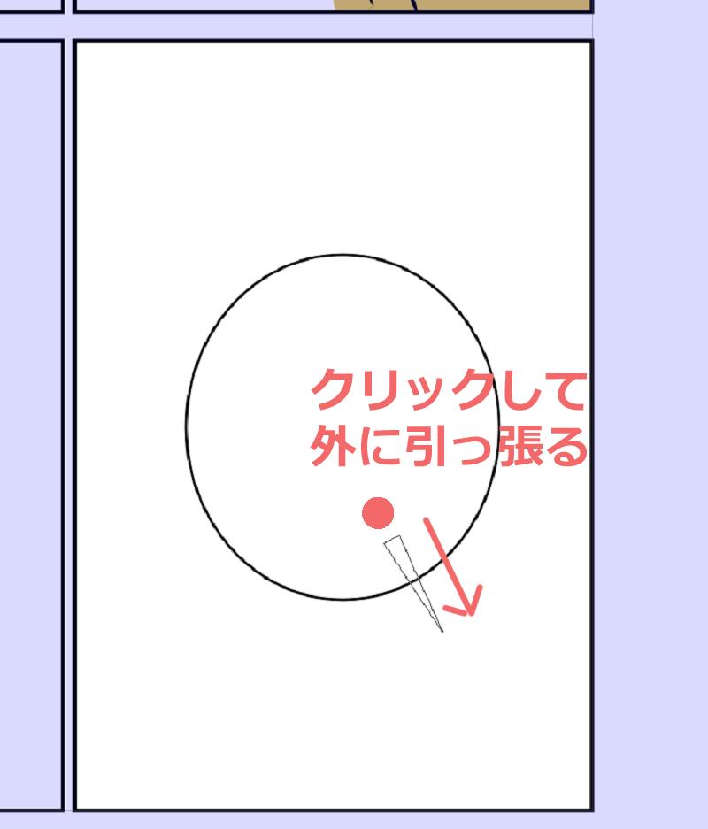 フキダシ3