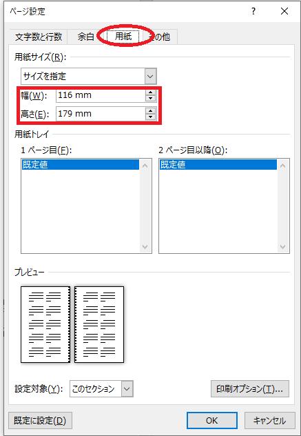 「用紙」タブの幅と高さの数値を逆にする