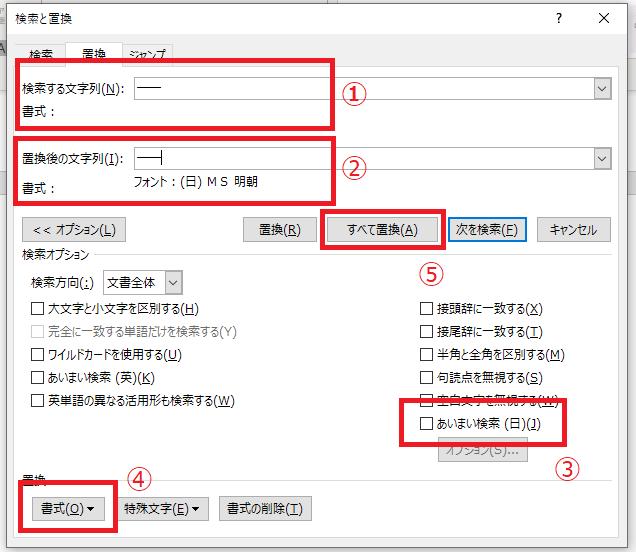 「Ctrl+H」キーで検索ダイアログを開きます