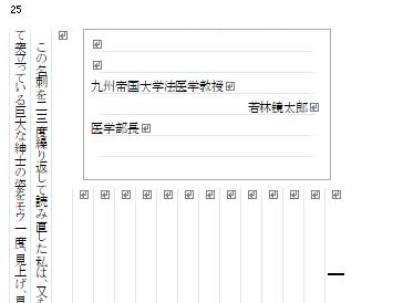 レイアウト枠を使って横書きにします。