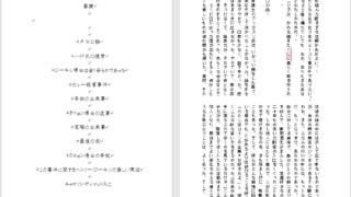 【Wordで小説同人誌を作ろう】縦書きと横書きのページを混在させる方法