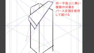 パース定規の基本操作【CLIPSTUDIO】