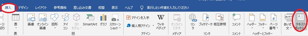 「挿入」タブ→「テキストボックス」の順にクリック