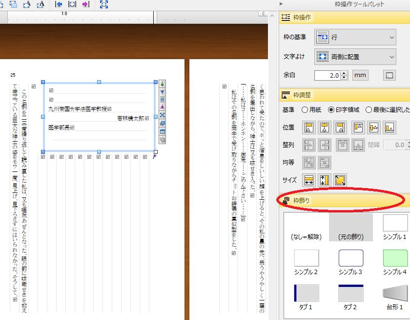画面の右側にレイアウト枠のツールパレットが表示されます