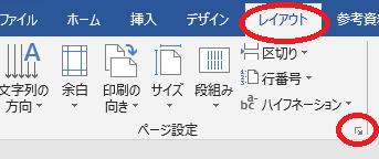 ノンブルを挿入する方法1