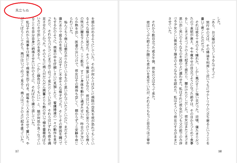 ページ上部に章タイトルを表示させる1