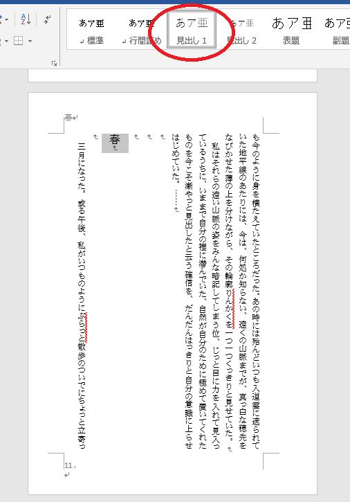 ページ上部に章タイトルを表示させる2