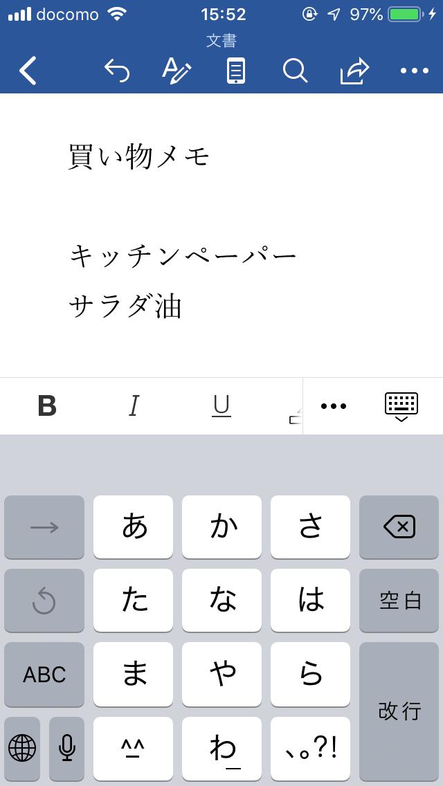 Wordアプリ2