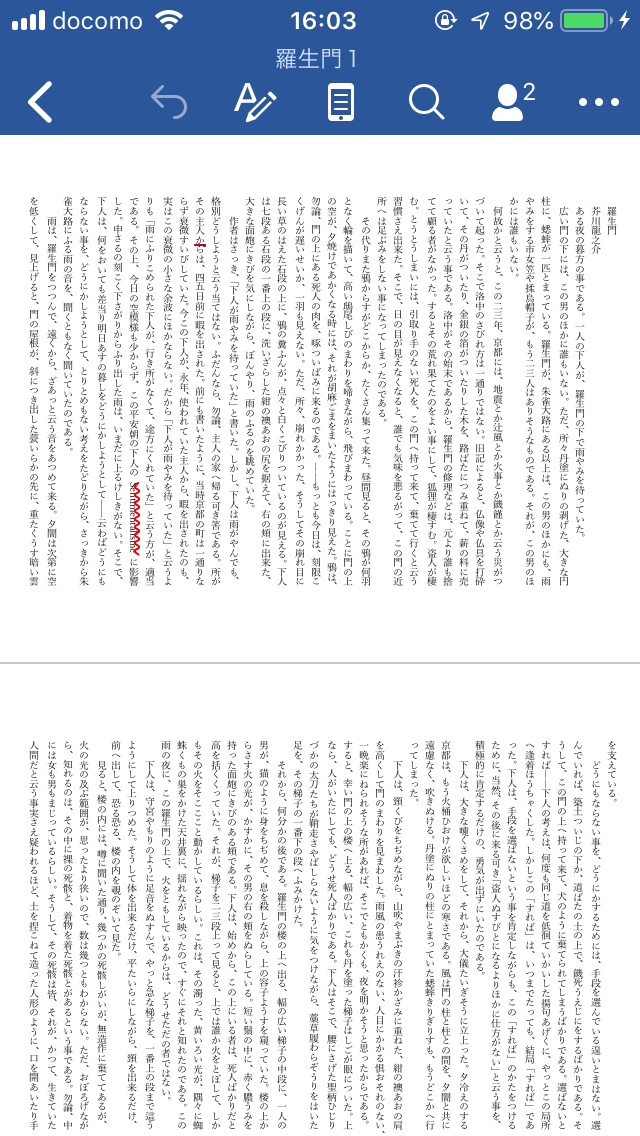 Wordアプリ4