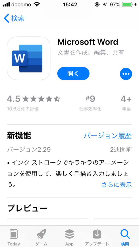 Wordアプリ1