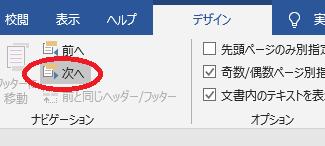 ノンブルを挿入する方法7