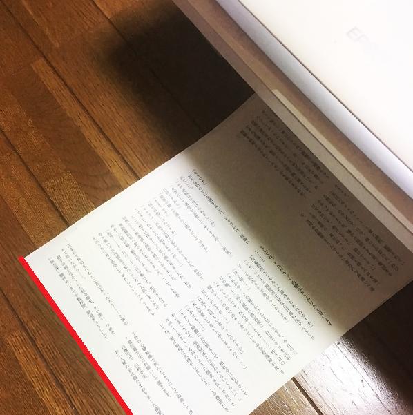 Wordでコピ本を作る方法13