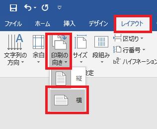 Wordでコピ本を作る方法7