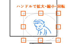 CLIPSTUDIO 下描きが一回り小さく(大きく)表示される時の対処方法