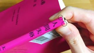 【小説や文庫本のカバー巻き】自分でカバーをかんたんにキレイに巻く方法