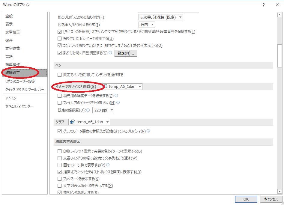 Word 画像圧縮の設定を変更する2