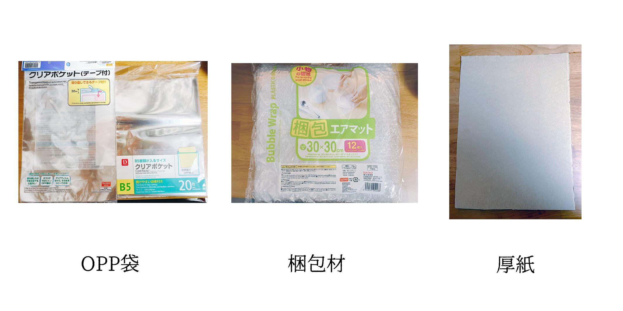 OPP袋 プチプチなどの梱包材 厚紙(薄い本の梱包の場合)
