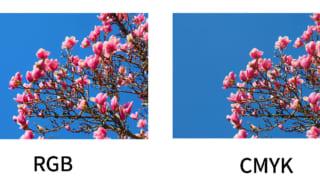 RGBからCMYKへ自然な感じで変換する方法【同人誌を鮮やかに印刷するテクニック】