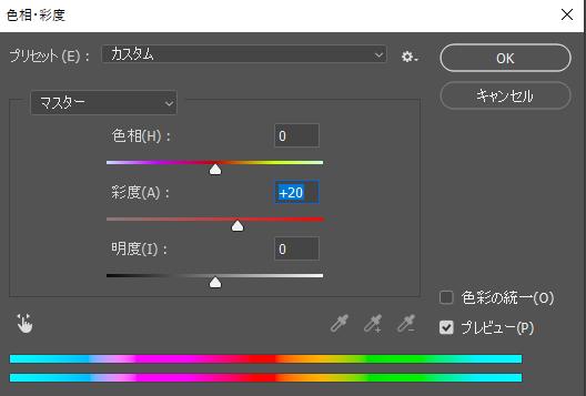 Photoshopで彩度調整 彩度を少しあげる